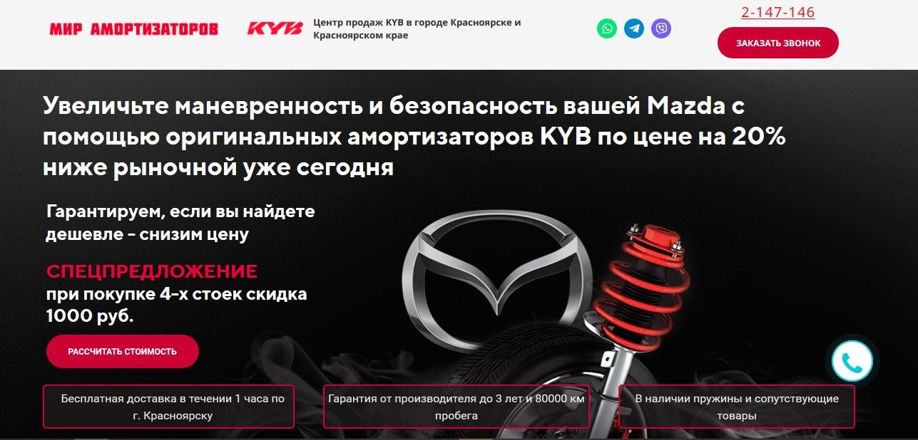 Кейс по продаже амортизаторов – УТП на сайте для Мазды
