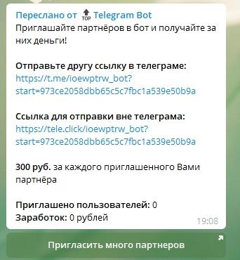 Реклама в Telegram – пример рассылки от бота