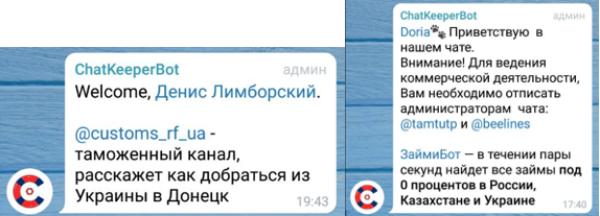 Реклама в Telegram – пример рассылки при вступлении в чат