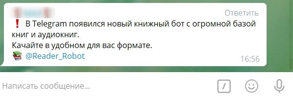 Реклама в Telegram – пример рассылки