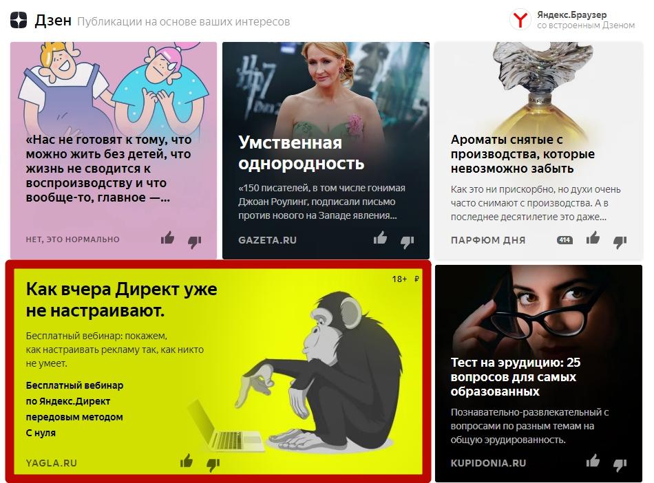 Реклама в Яндекс.Дзен – пример рекламной публикации