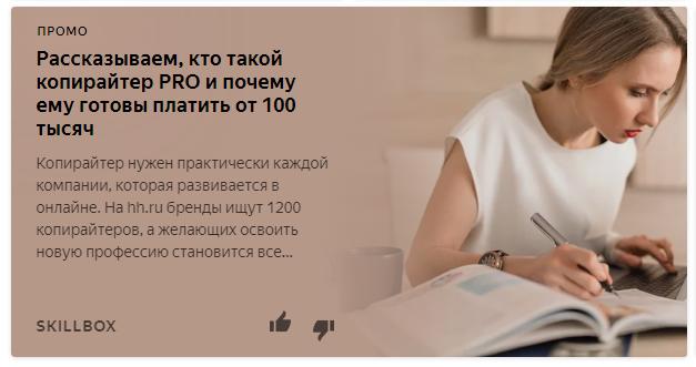 Реклама в Яндекс.Дзен – пример публикации для продвижения