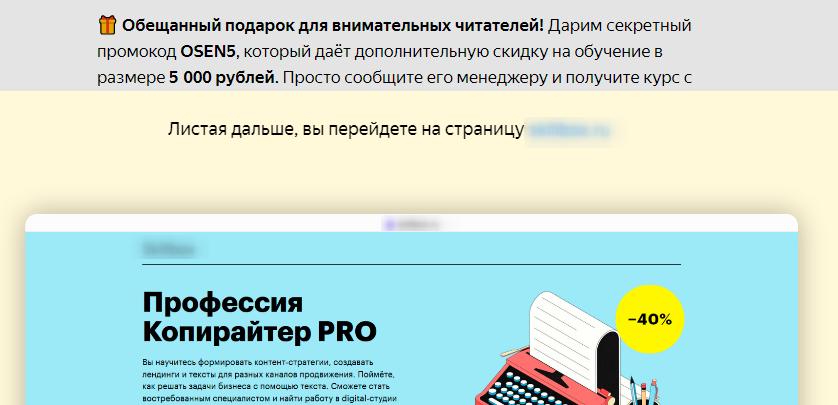 Реклама в Яндекс.Дзен – бесшовный переход на сайт