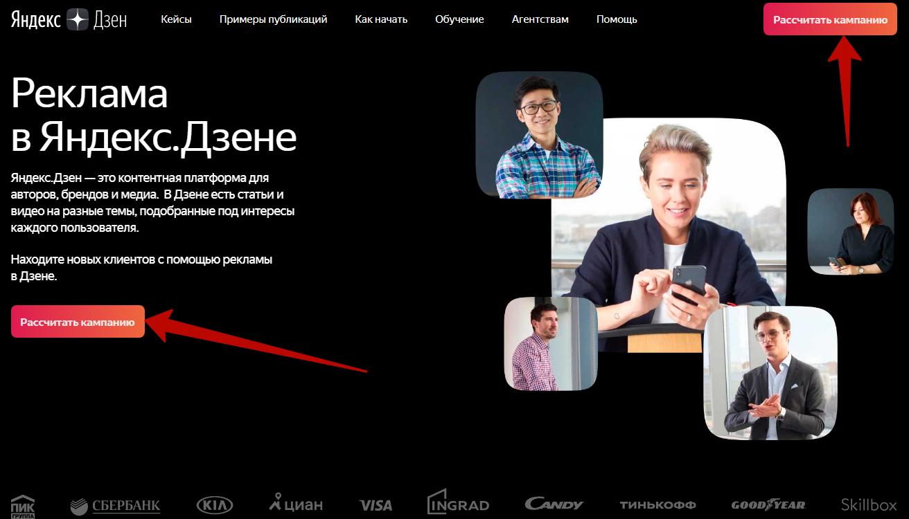Реклама в Яндекс.Дзен – переход в рекламный кабинет