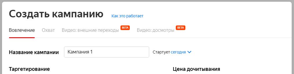 Реклама в Яндекс.Дзен – страница создания кампании