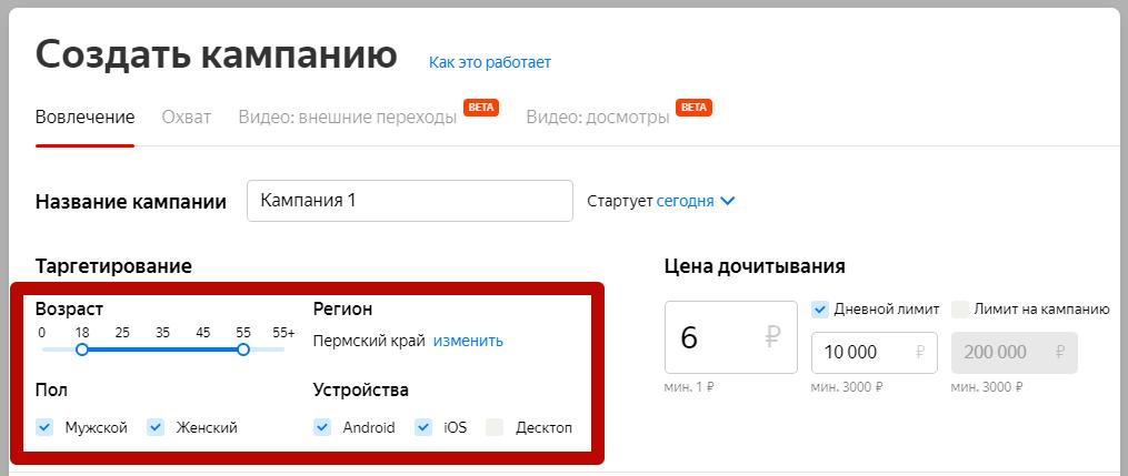 Реклама в Яндекс.Дзен – таргетирование