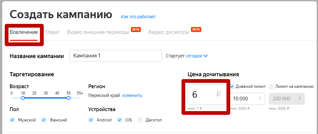 Реклама в Яндекс.Дзен – настройки стратегии продвижения