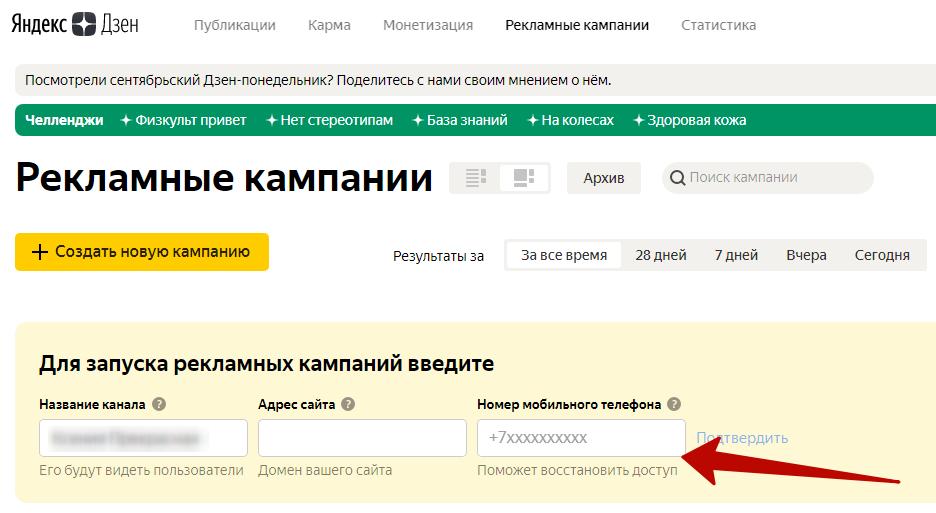 Реклама в Яндекс.Дзен – контакты