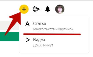 Реклама в Яндекс.Дзен – кнопка создания статьи