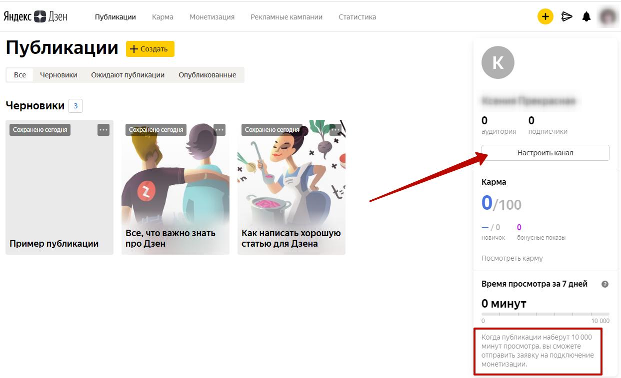 Реклама в Яндекс.Дзен – настройка канала
