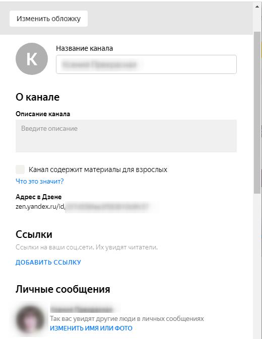 Реклама в Яндекс.Дзен – заполнение данных о канале