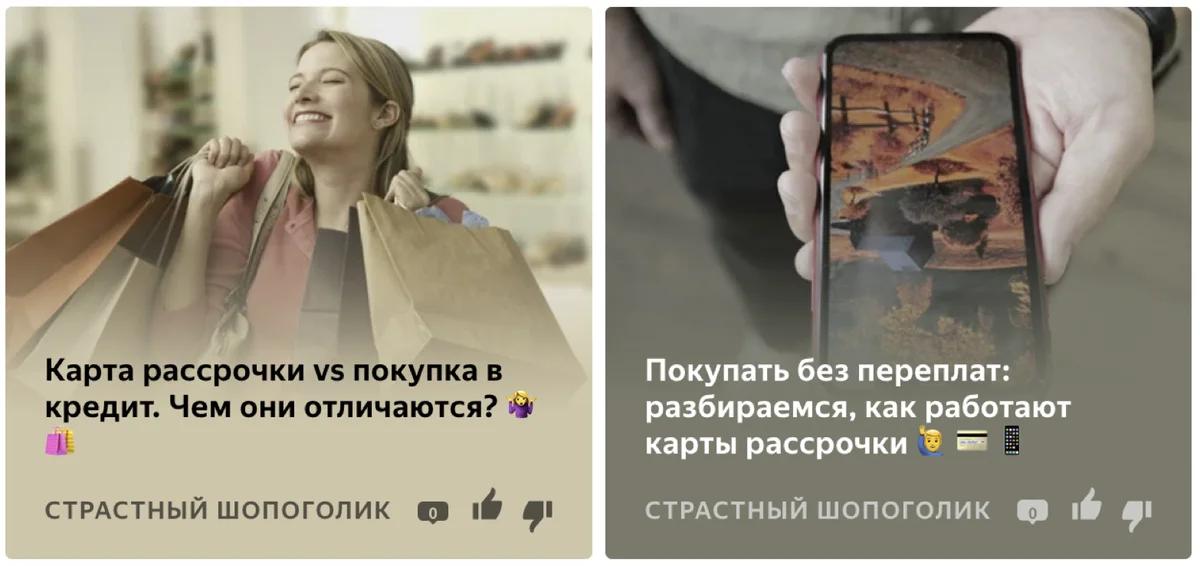 Реклама в Яндекс.Дзен – кейс карты рассрочки Совесть