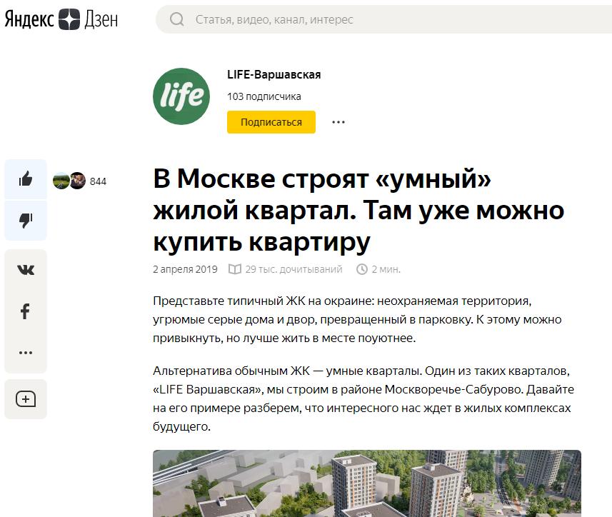 Реклама в Яндекс.Дзен – кейс ЖК