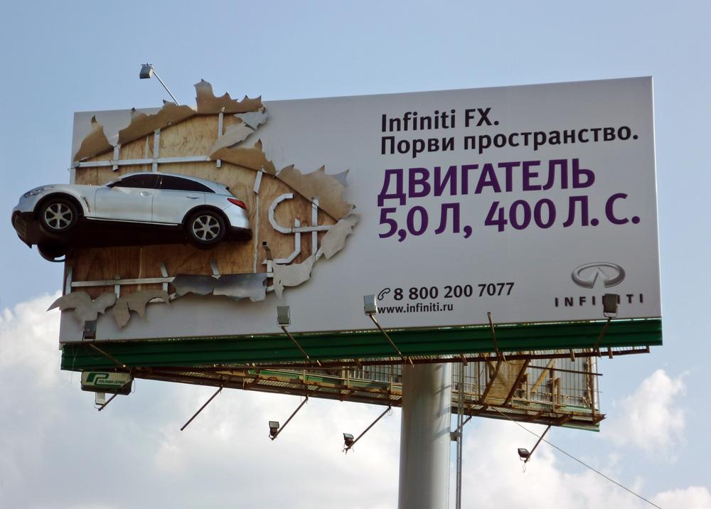 Креативная реклама – Infiniti