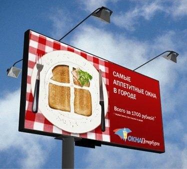 Наружная реклама примеры – окна