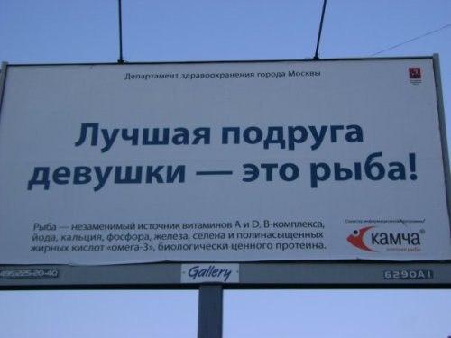 Наружная реклама примеры – рыба