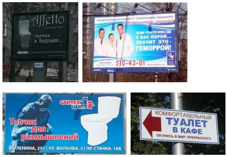 Наружная реклама примеры – туалетная тема в рекламе