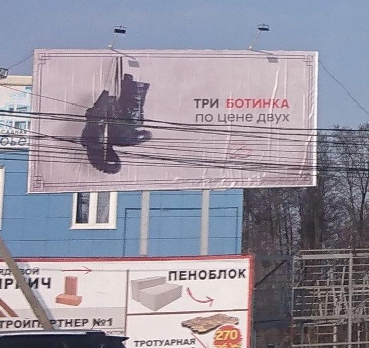 Наружная реклама примеры – ботинки