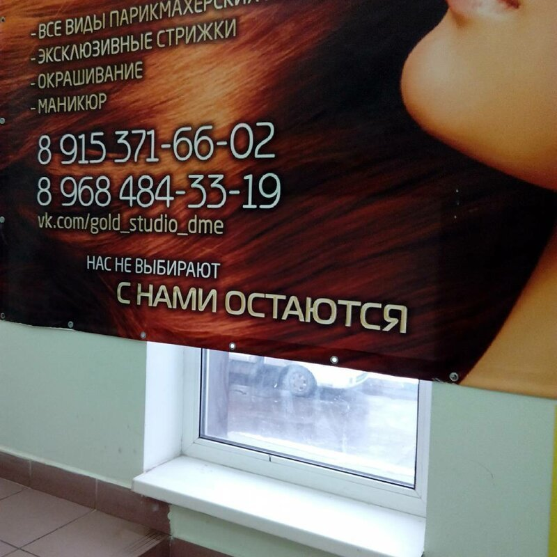 Наружная реклама примеры – парикмахерская