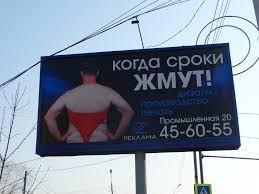 Наружная реклама примеры – сроки жмут