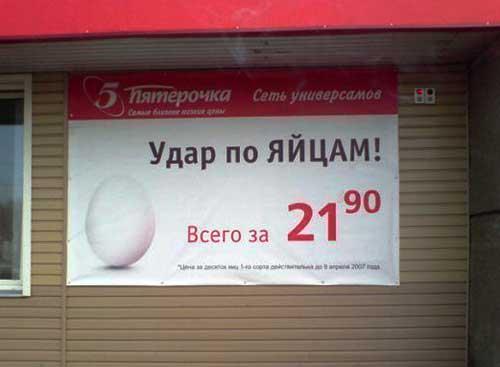 Наружная реклама примеры – яйца