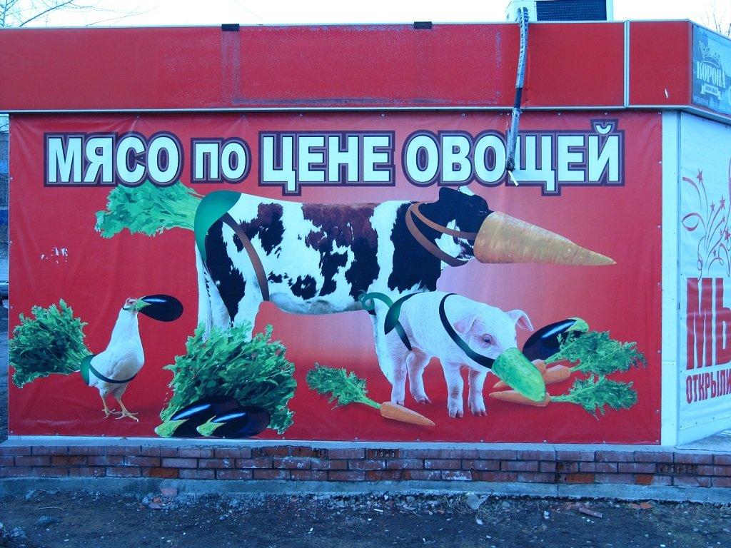Смешная реклама – пример с мясом