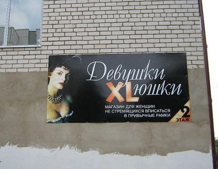 Смешная реклама – пример магазина для женщин
