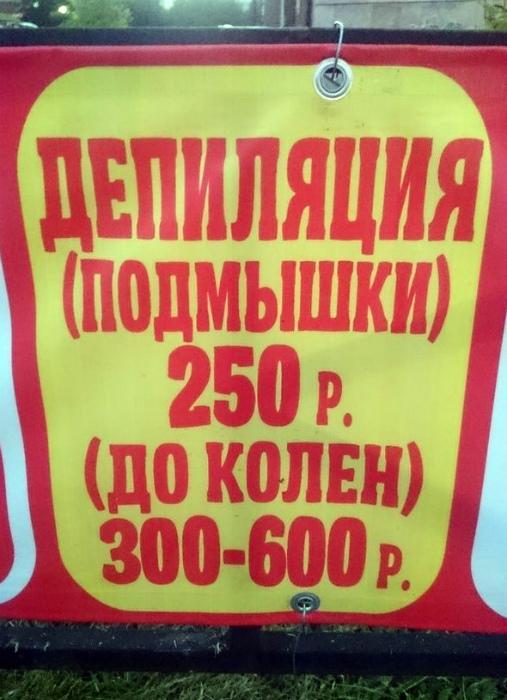 Смешная реклама – пример с депиляцией