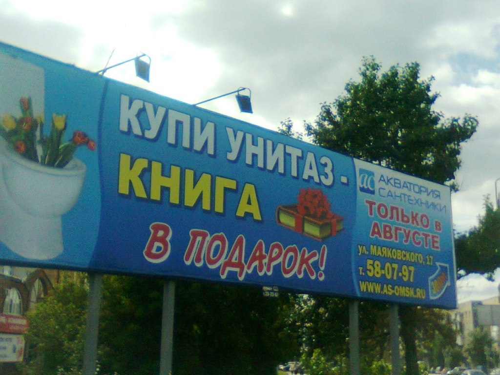 Смешная реклама – пример про подарок при покупке унитаза