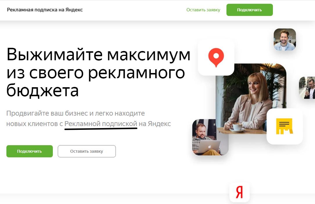 Рекламная подписка на Яндекс – заявка на рекламную подписку
