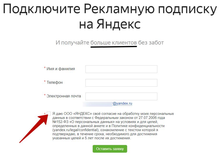 Рекламная подписка на Яндекс – персональные данные в заявке