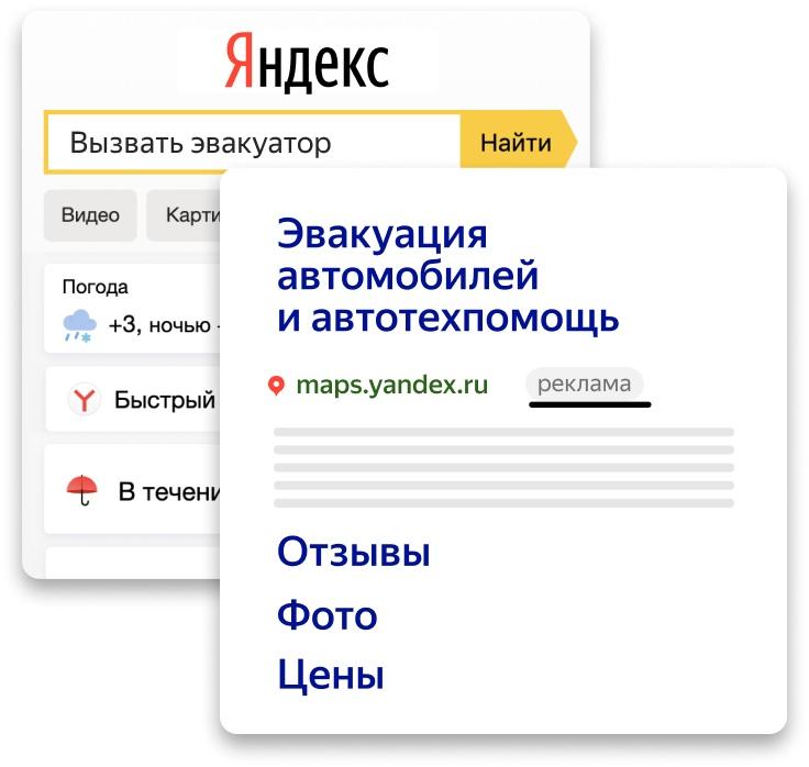 Рекламная подписка на Яндекс – пример, как выглядит реклама