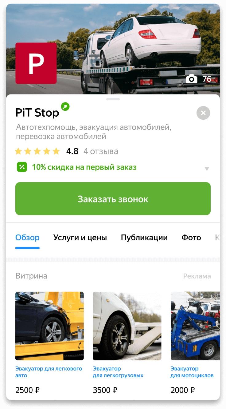 Рекламная подписка на Яндекс – пример карточки