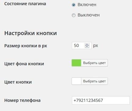 Кликабельный номер телефона – плагин CallPhone'r на Wordpress