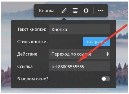 Кликабельный номер телефона – добавление номера для кнопки на LPmotor