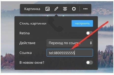 Кликабельный номер телефона – добавление номера для картинки на LPmotor