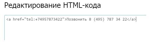 Кликабельный номер телефона – редактирование HTML-кода на LPmotor