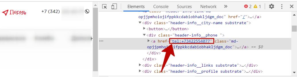 Аналитика звонков в Яндекс.Директе – копирование номера из панели разработчика