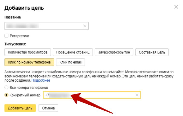Аналитика звонков в Яндекс.Директе – параметры цели