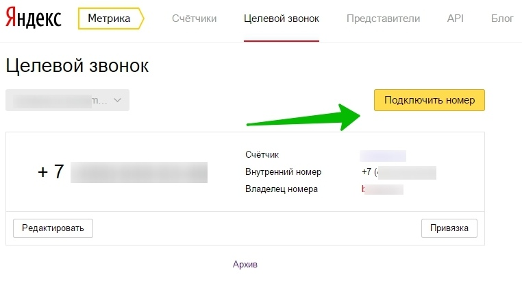 Аналитика звонков в Яндекс.Директе – кнопка подключения номера в Метрике