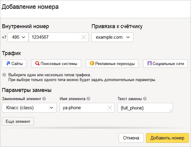 Аналитика звонков в Яндекс.Директе – настройки номера