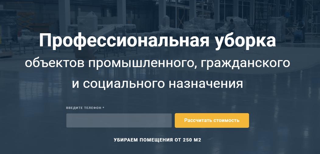 Кейс клининговой компании – первый экран сайта