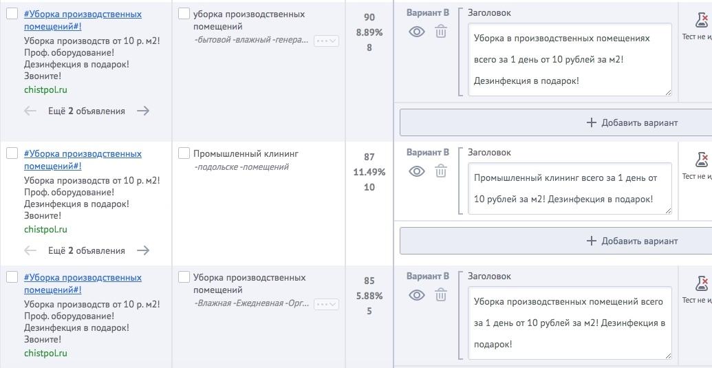 Кейс клининговой компании – скрин из таблицы связок Yagla