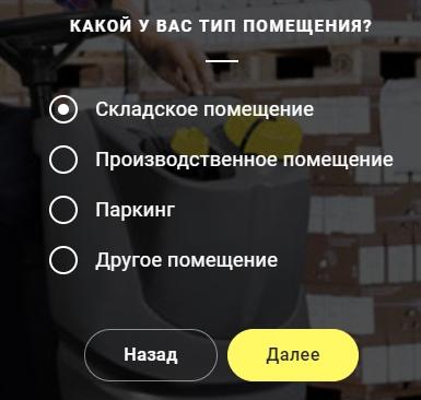 Кейс клининговой компании – первый вопрос квиза