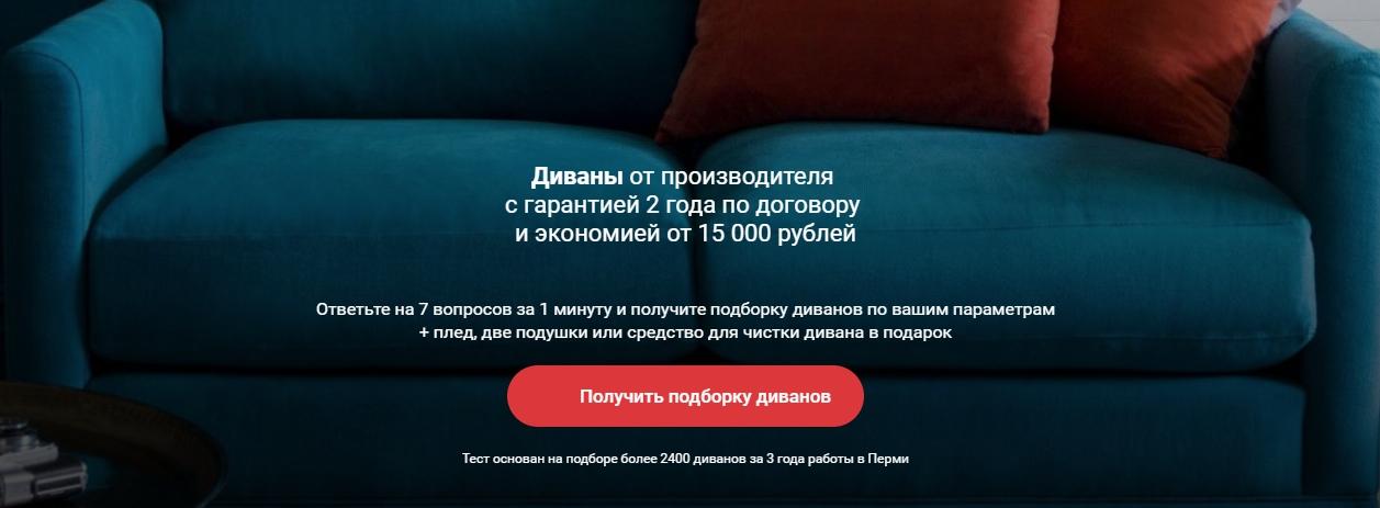 Кейс по продаже диванов – оффер под общие фразы