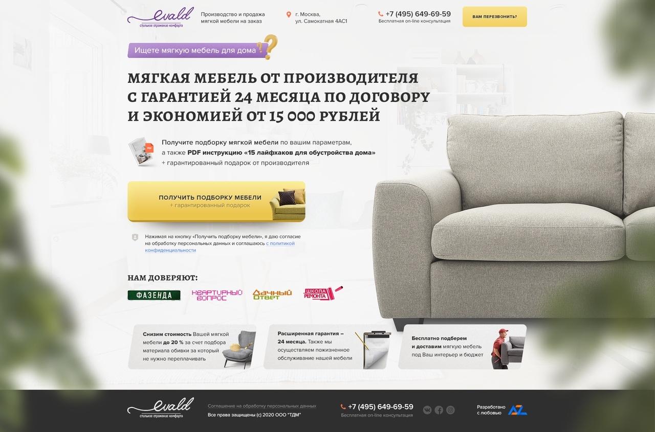 Кейс по продаже диванов – скопированный оффер