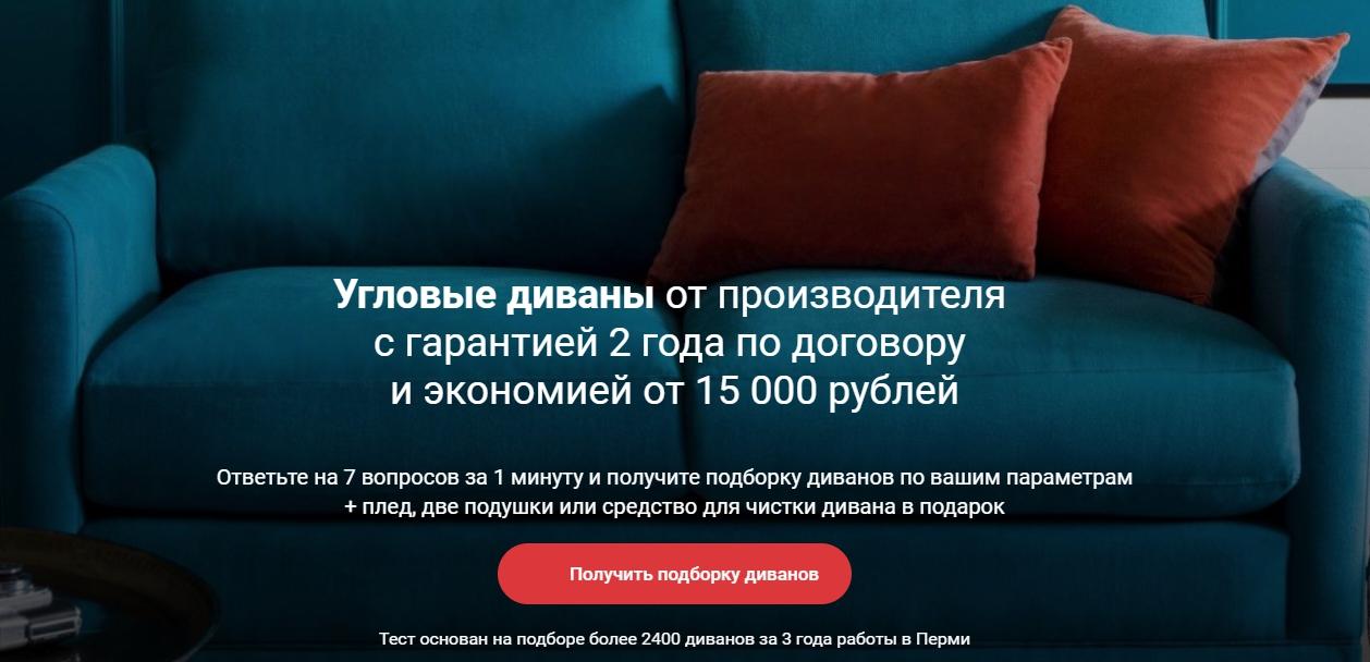 Кейс по продаже диванов – оффер под угловые диваны