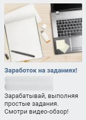 Удаленная работа в интернете – объявление