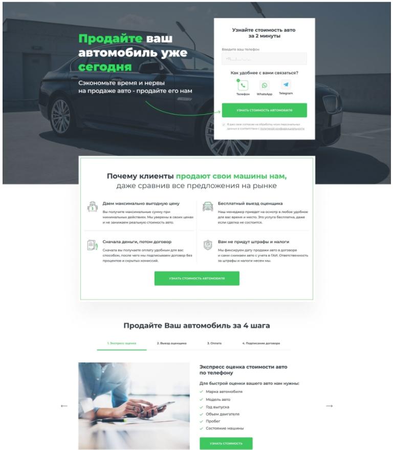 Кейс по скупке авто – первый экран нового лендинга