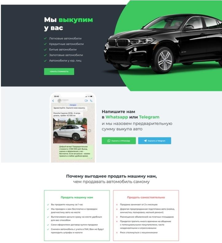 Кейс по скупке авто – второй экран нового лендинга